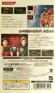 「幻想水滸伝Ⅰ&Ⅱ」裏表紙