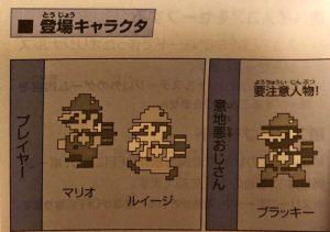 「レッキングクルー」キャラクター
