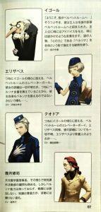 「ペルソナ3」キャラクター4