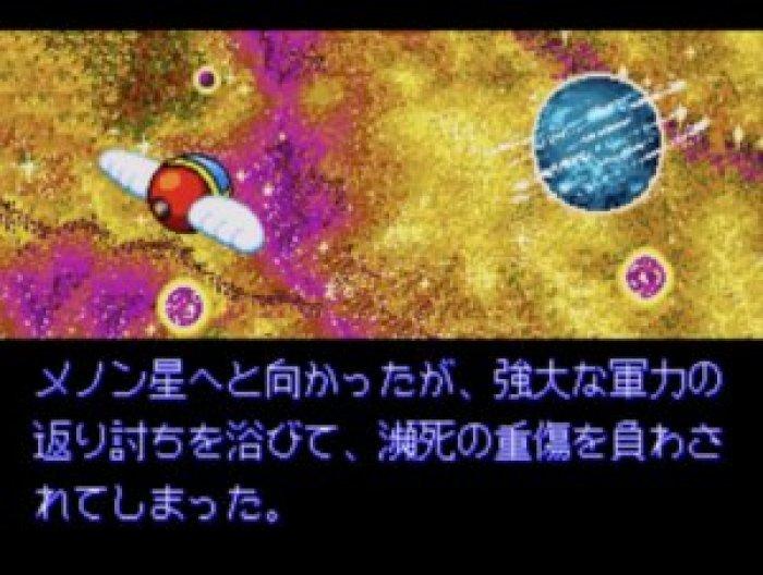 「スーパーファンタジーゾーン」イベント3