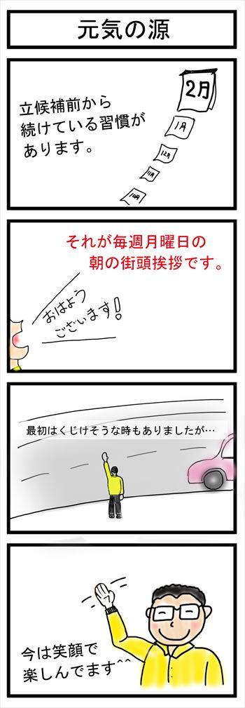 四コマ01_R