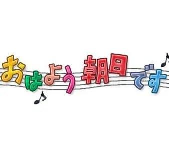 【四條畷】関西の朝と言えばこの番組!!人気番組『おはよう朝日です』で本日11月13日に四條畷市が紹介されます♪