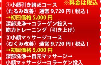 しおかわ由美beautylabo52-1