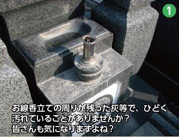 野崎霊園1