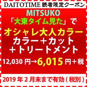MITSUKO62