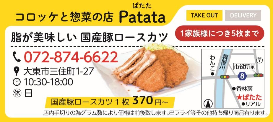 ぱたた76
