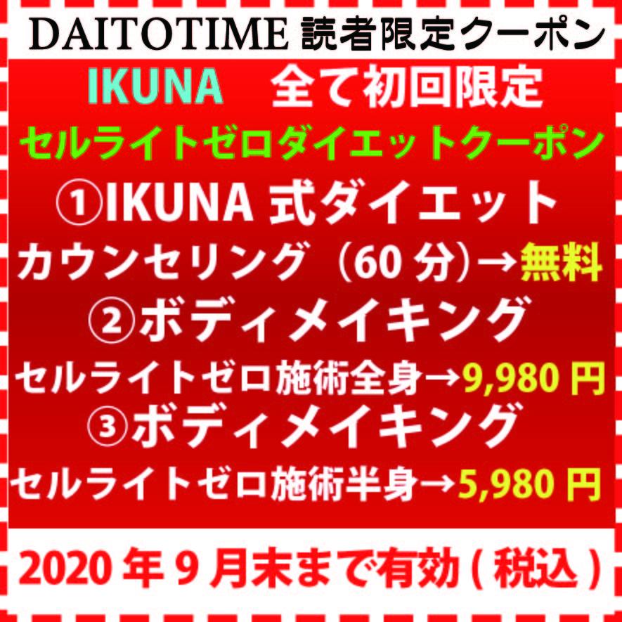IKUNA79-2