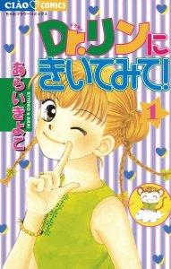 Dr. Rin ni Kiitemite! Volume 1
