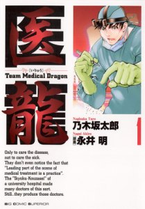 Iryuu -Team Medical Dragon- Volume 1