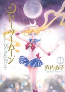 Sailor Moon Kanzenban 1