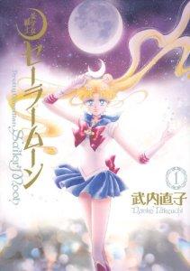 Sailor Moon Kanzenban 1
