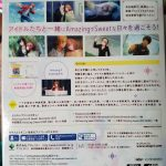 Uta no Prince-sama Amazing Aria Sweet Serenade Love Premium Princess Box Back