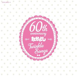 Nakayoshi 60th anniversary Twinkle Songs