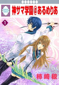 Kamisama Gakuen at Armeria Volume 1