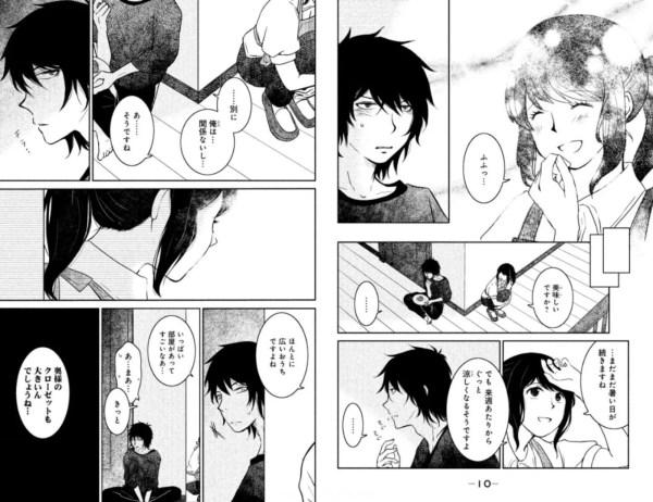 Mitarai-ke, Enjou suru Sample 2