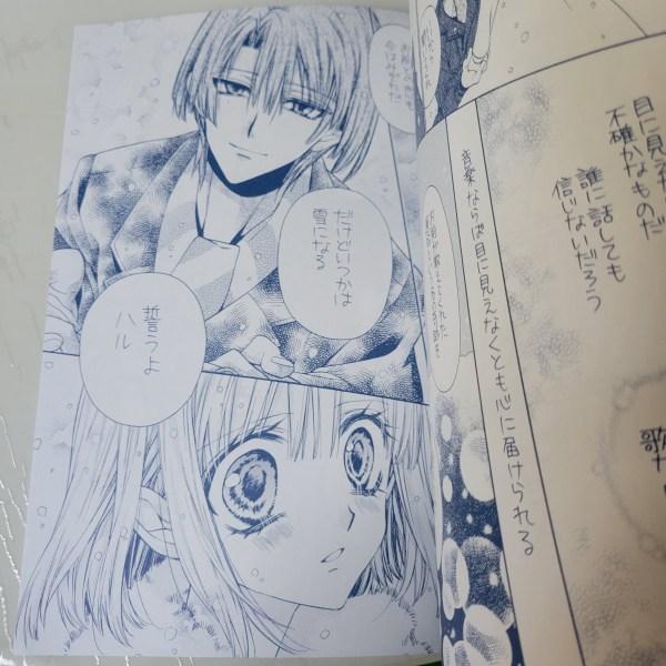 LOVELY★END Doujinshi Masato Volume