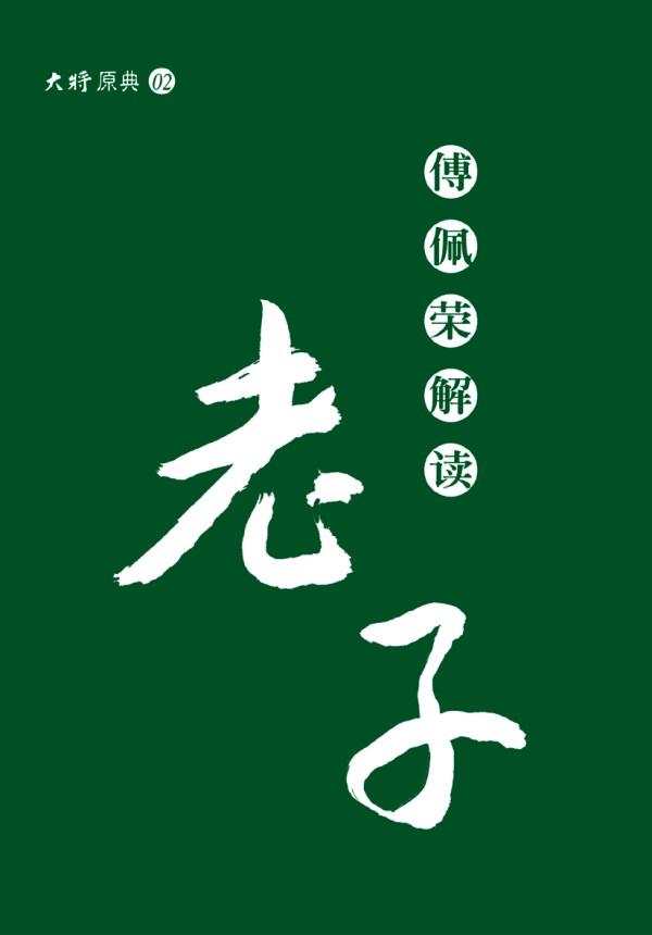 傅佩荣解读老子(已售罄)