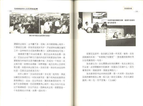 马来西亚华人文化创业品牌
