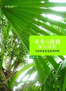 斗斗与青青深山采药:马来西亚常见药草60种