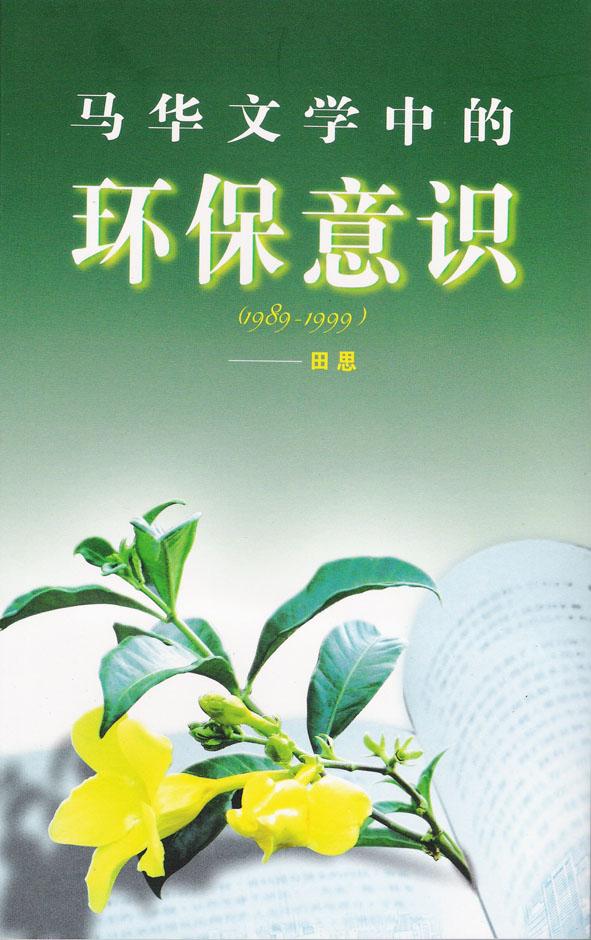 马华文学中的环保意识(1989~1999)