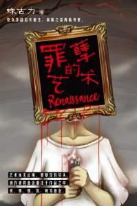 罪孽的艺术:Renaissance