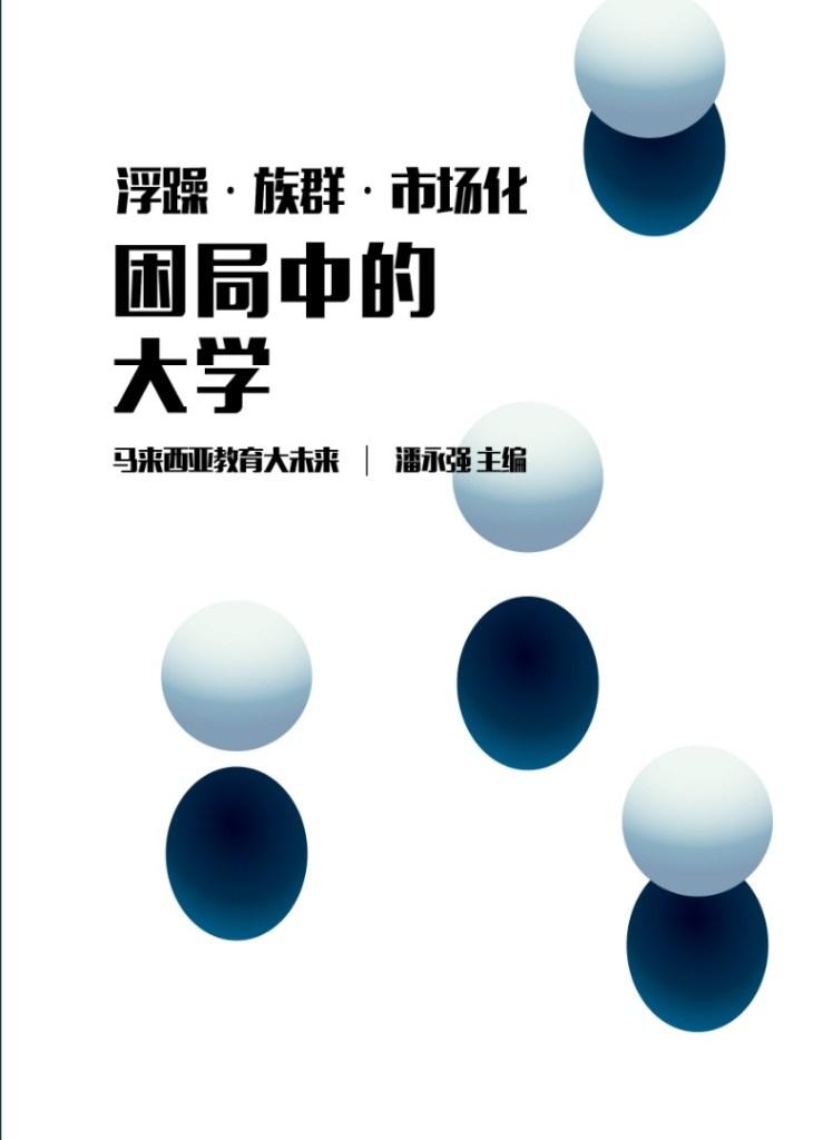 【书讯】浮躁•族群•市场化——困局中的大学◎潘永强 编著