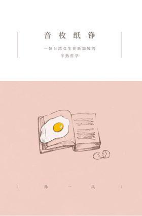 音枚纸铮—— 一位台湾女生在新加坡的半熟哲学