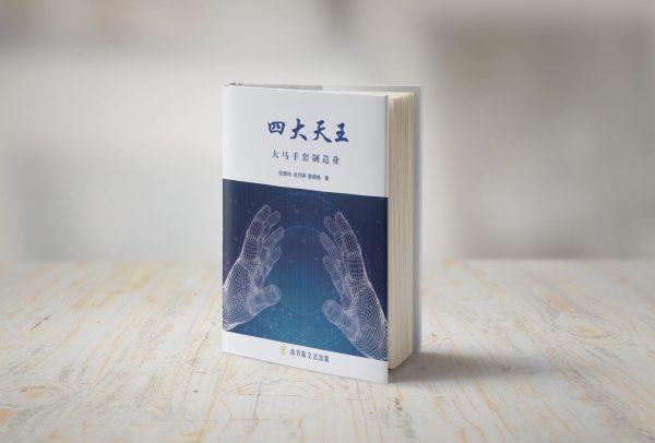 【尚书院】大马手套制造业四大天王