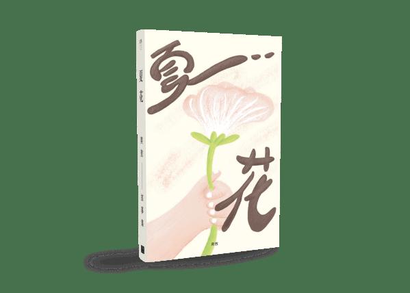 【三三出版社】夏花