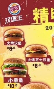"Funny they don't rebrand in China to ""Burger Emperor""..."