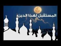 Fajar Islam akan tiba insya Allah