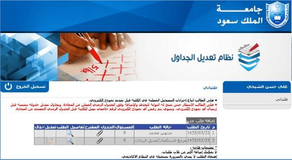 سمر جامعة الملك سعود