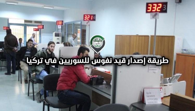 طريقة إصدار قيد نفوس للسوريين في تركيا