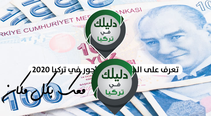 تعرف على الحد الأدنى للأجور في تركيا 2020