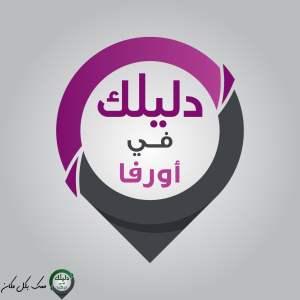 شعار دليلك في أورفا