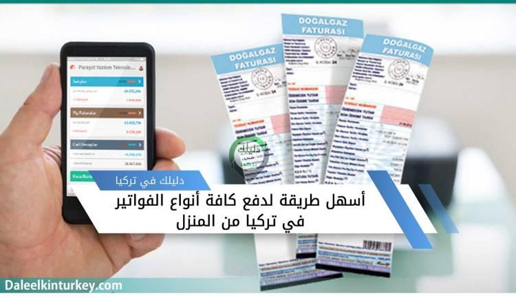 أسهل طريقة لدفع كافة أنواع الفواتير في تركيا من المنزل
