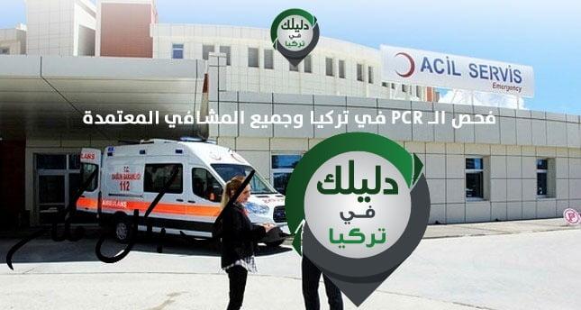 ال PCR في تركيا