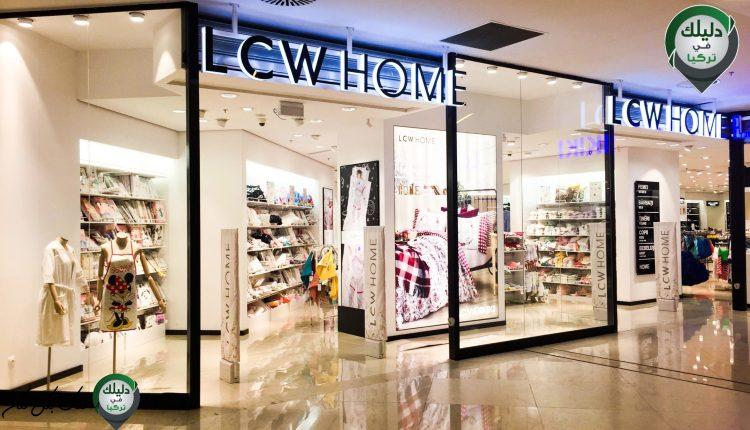 ماركة LCW HOME التركية تصدر منتجات جديدة بأسعار مغرية