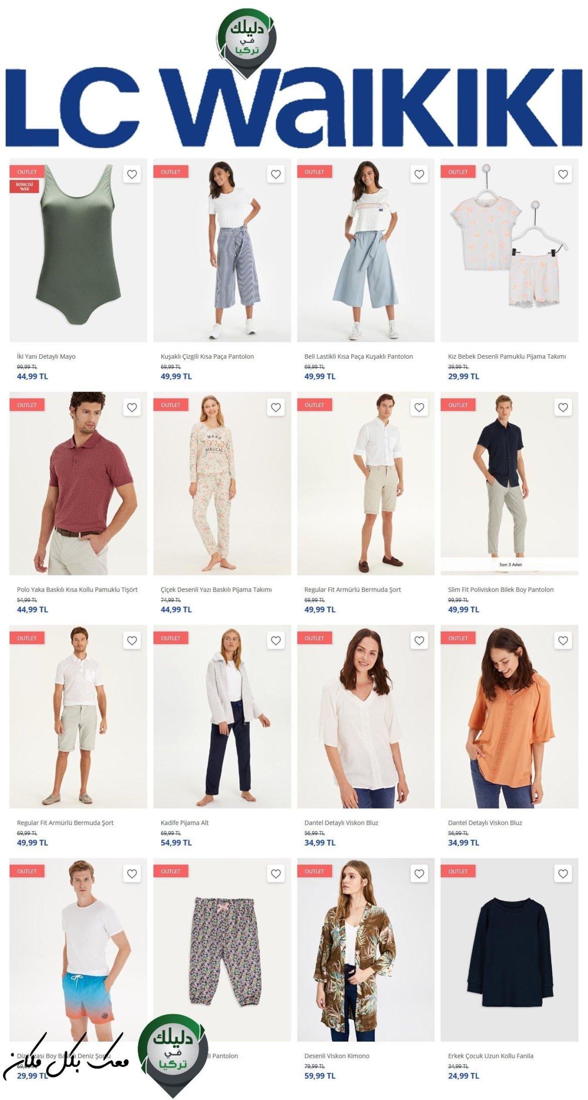 تصفيات مغرية على أسعار الألبسة المنوعة