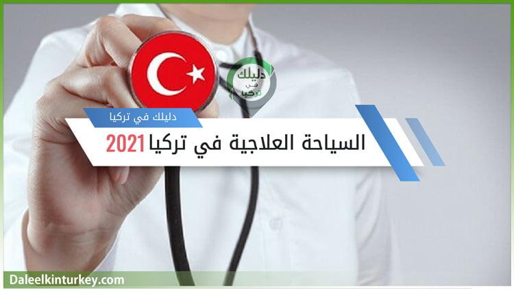 السياحة العلاجية في تركيا 2021