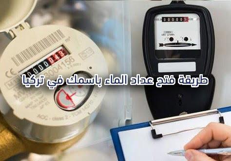 تسجيل نفوسطريقة فتح عداد الماء باسمك في تركياك بشكل قانوني في تركيا