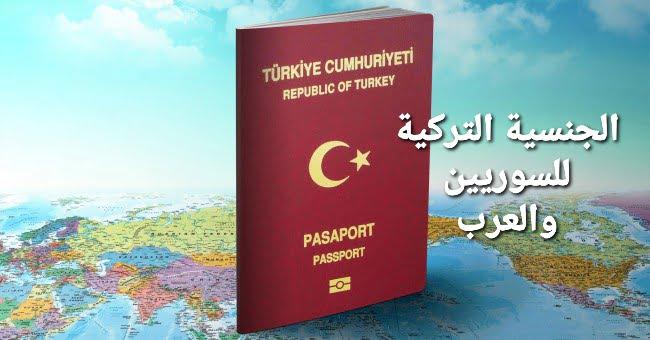 مراحل الجنسية التركية للسوريين