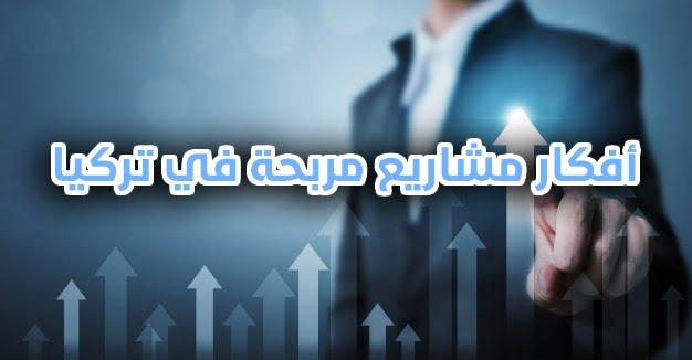 أفكار مشاريع مربحة في تركيا
