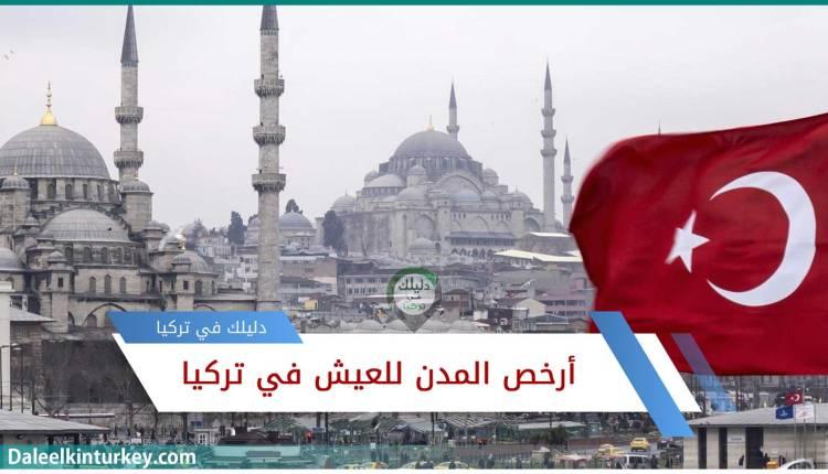 أرخص المدن للعيش في تركيا