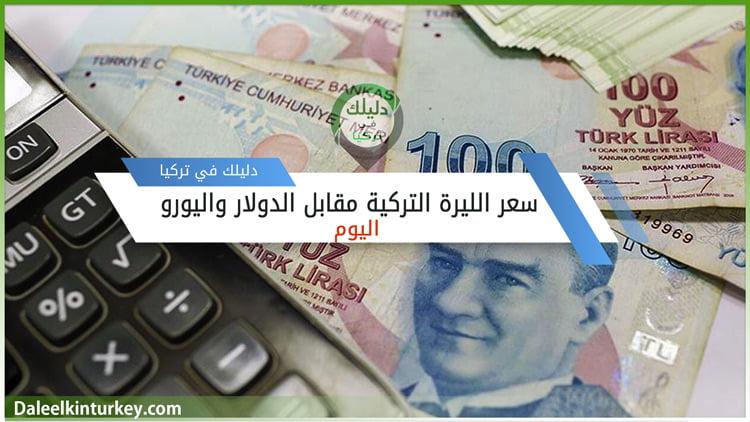 سعر الليرة التركية مقابل الدولار واليورو اليوم