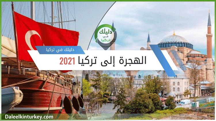 الهجرة إلى تركيا 2021