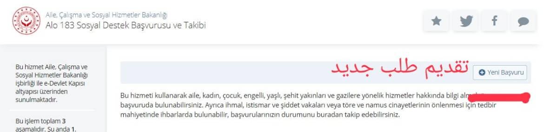 تقديم الحصول على مساعدة الألف ليرة تركية