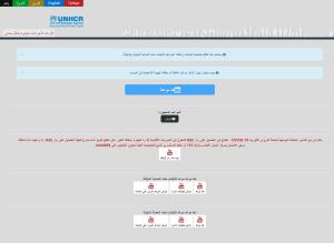 حجز موعد عبر رابط تحديث البيانات للسوريين في تركيا