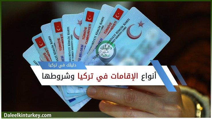 أنواع الإقامات في تركيا وشروط وكيفية الحصول عليها