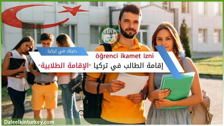 """إقامة الطالب في تركيا """"الإقامة الطلابية"""""""